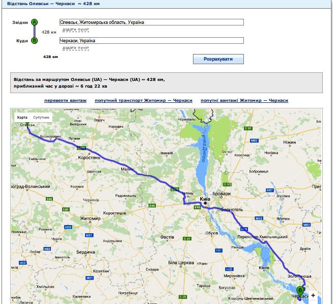 Відстань від Олевська до Черкас
