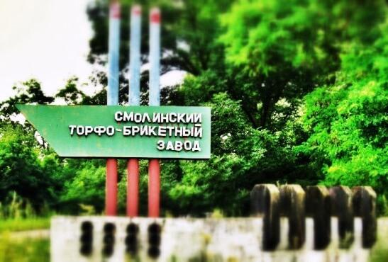 торфо-брикетний завод