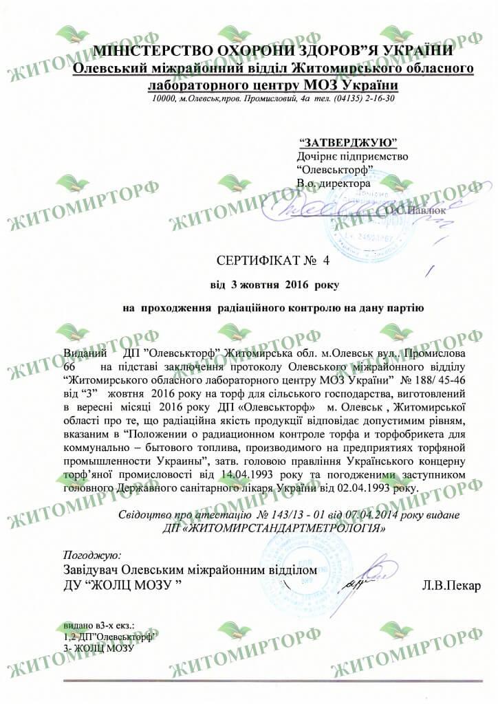 """Сертифікат радіаційного контролю грунту від виробника """"Житомирторф"""""""