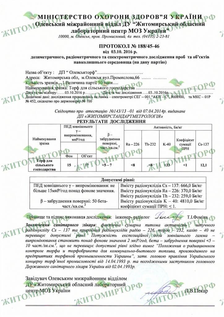 """Сертифікат дозиметричного та радіологічного дослідження грунту від виробника """"Житомирторф"""""""